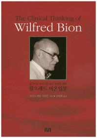 윌프레드 비온 입문(Wilfred Bion)(심리치료 전문가와 교양 독자를 위한)