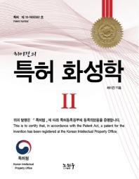 특허 화성학. 2(최이진의)