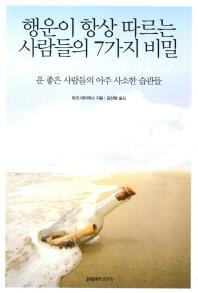행운이 항상 따르는 사람들의 7가지 비밀 ///4731