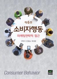소비자행동(6판)(양장본 HardCover)