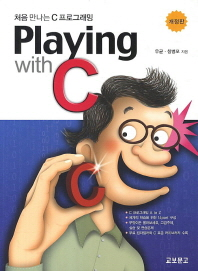 Playing with C(처음 만나는 C프로그래밍)