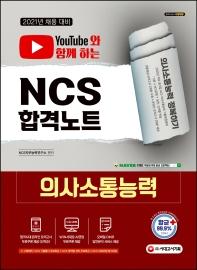 NCS 의사소통능력 합격노트(2021)(유튜브와 함께 하는)(2판)