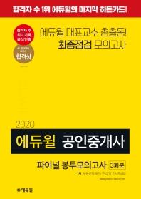 공인중개사 1차 파이널 봉투모의고사(2020)(에듀윌)