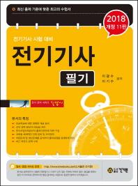 전기기사 필기(2018)(개정판 11판)(전기 전자 시리즈)