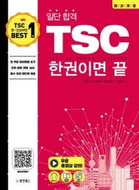 TSC 한 권이면 끝(일단 합격)(개정판)