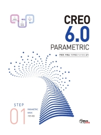 CREO 6.0 PARAMETRIC Step. 1