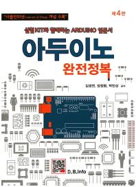 아두이노 완전정복(4판)