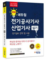 전기공사기사 산업기사 실기: 전기설비 견적 및 시공(2018)(에듀윌)(개정판)
