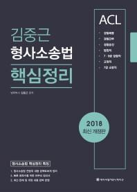 김중근 형사소송법 핵심정리(2018)(ACL)
