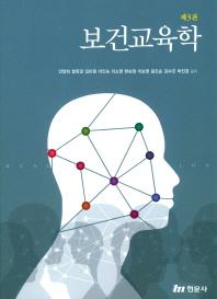 보건교육학(3판)(양장본 HardCover)