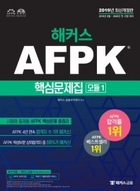 AFPK 핵심문제집 모듈. 1(2019)(해커스)