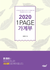 2020 1PAGE 가계부