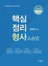 핵심정리 형사소송법(2020)(3판)