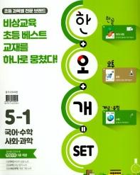 초등 국수과사 5-1 세트(2020)(한오개)(전4권)