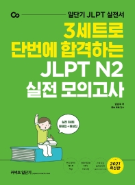 3세트로 단번에 합격하는 JLPT N2 실전 모의고사(2021)(커넥츠 일단기)