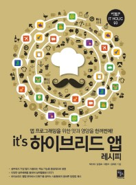 It's 하이브리드 앱 레시피(IT Holic 93)