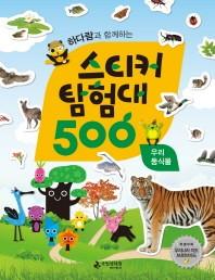 스티커 탐험대 500: 우리 동식물(하다람과 함께하는)