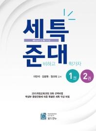 세특 준비하고 대학가자 세트(전2권)