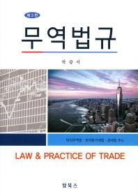 무역법규(3판)(양장본 HardCover)