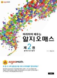 알지오매스(Algeomath). 2: 블록코딩 모델링(따라하며 배우는)