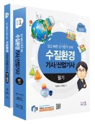 수질환경기사 산업기사 필기(2019)