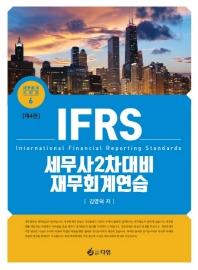 IFRS 세무사 2차대비 재무회계 연습(4판)(재무회계 시리즈 6)