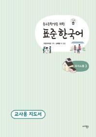 표준 한국어 의사소통. 3(교사용 지도서)(중고등학생을 위한)