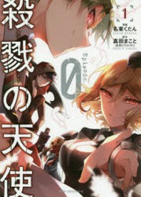 [해외]殺戮の天使EPISODE.0 1