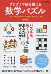 [해외]プログラマ腦を鍛える數學パズル シンプルで高速なコ-ドが書けるようになる70問