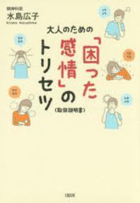 [해외]大人のための「困った感情」のトリセツ(取扱說明書)
