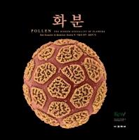 화분(Pollen)(양장본 HardCover)