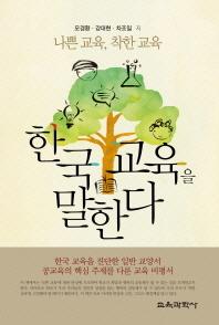 한국 교육을 말한다