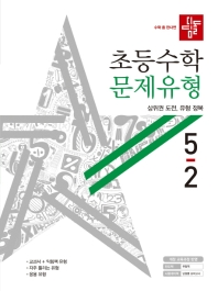 초등 수학 5-2 문제유형(2020)(디딤돌)