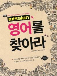 영어를 찾아라(Mission)(CD1장포함)