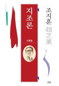 지조론(조지훈 전집 5)
