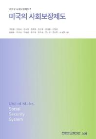 미국의 사회보장제도