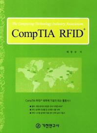 CompTIA RFID+(반양장)