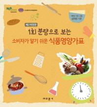소비자가 알기 쉬운 식품영양가표(1회 분량으로 보는)(개정판 2판)