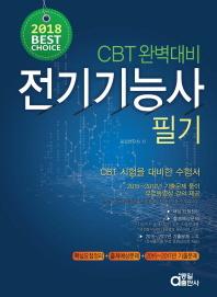 전기기능사 필기(CBT 완벽대비)(2018)