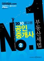 부동산세법(공인중개사 2차)(2010 최고봉)
