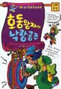 호동왕자와 낙랑공주(신파극장)