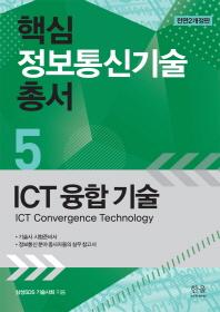 ICT 융합 기술
