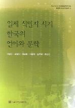 일제 식민지 시기 한국의 언어와 문학(양장본 HardCover)