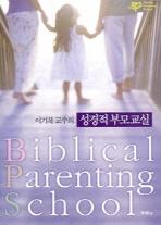 성경적 부모교실(이기복 교수의)
