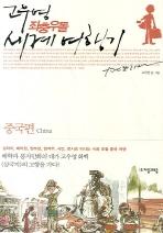고우영 좌충우돌 세계 여행기(중국편)