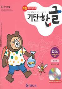 기탄한글 D단계 5집(CD1장포함)
