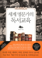 세계 명문가의 독서교육  ((책 접은 흔적 ,부분 연필밑줄,체크 있슴))