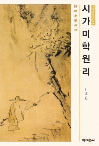 시가미학원리 (개정증보판)/9-3