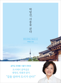 박영선  서울을 걷다
