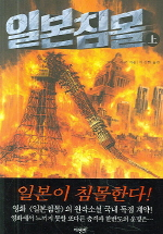 일본침몰 (상)